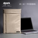 d-park 蘋果電腦保護套mac air retina 11/12/13寸筆記本內膽包