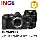 【24期0利率】送128G+副電+副充 Olympus E-M1 Mark II+M.ZD 25mm F1.2 Pro 元佑公司貨
