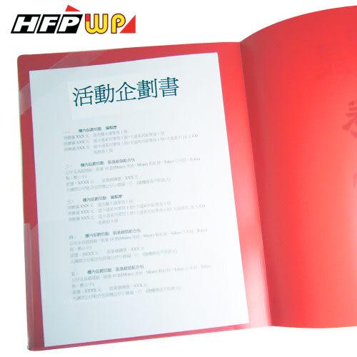 [奇奇文具]【超聯捷 HFPWP 卷宗夾】 超聯捷HFPWP E735 PP環保材質 中式卷宗夾 (5色可選)