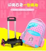拉桿書包女1-3-5年級兒童6-12周歲男女孩可拆卸三輪拖拉書包六輪YYJ『艾莎嚴選』