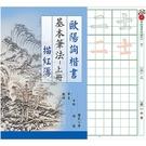《享亮商城》N-0170-16 歐陽詢楷書基本筆法(上冊)  中華筆莊