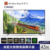 CHIMEI奇美 43型4K HDR低藍光智慧連網顯示器+視訊盒 TL-43M500【只送不裝】