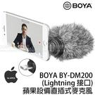 BOYA 博雅 BY-DM200 蘋果設...
