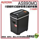 AURORA震旦 AS890MQ  8張細碎式超靜音雙功能碎紙機(15公升)