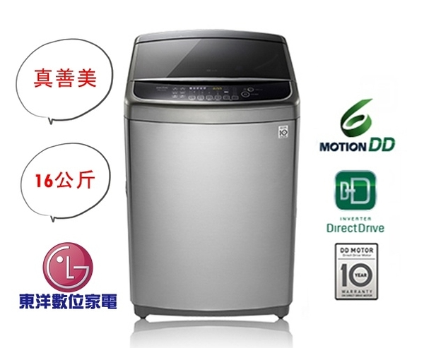***東洋數位家電***含運+安裝 LG WT-D166VG 6MOTION DD直立式變頻洗衣機 不銹鋼銀 / 16公斤洗衣容量