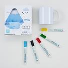 【獨家限量款】想像力製造所 彩繪陶瓷筆DIY330ml 馬克杯組