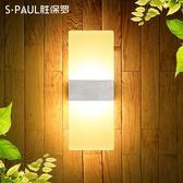 勝保羅 LED床頭燈壁燈創意簡約臥室床頭客廳餐廳酒店走廊過道燈 免運直出