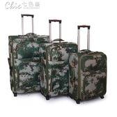學生箱包牛津布拉桿箱部隊旅行箱迷彩行李箱24寸軟箱男女箱子「Chic七色堇」igo