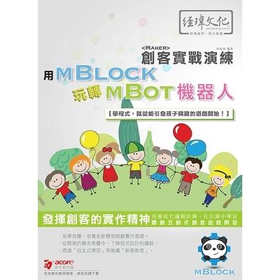 用mBlock玩轉mBot機器人創客實戰演練