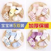 嬰兒襪子加厚保暖新生兒女寶寶襪兒童純棉0-1-3歲6-12個月 歐韓時代
