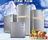 迷你雙門小冰箱 小型迷你雙開雙門家用宿舍冷藏冷凍節能電二人世界車載制冷 JD 原野部落