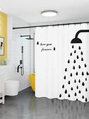 衛生間浴簾防水布套裝浴室免打孔防霉簾子掛簾洗澡隔斷簾加厚淋浴 青木鋪子