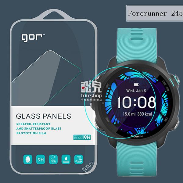 【妃凡】GOR 鋼化玻璃貼 2入 Garmin Forerunner 245/245m 保護貼 鋼化玻璃膜 215