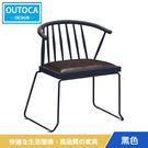 餐椅 椅子 C1135椅 2色可選【Outoca 奧得卡】