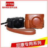nikon 尼康 P7700 微單相機包 P7800 保護皮套 單肩內膽 便攜攝影包 萌果殼