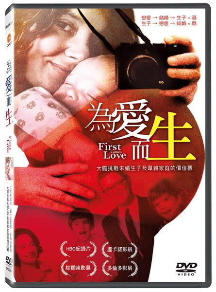 為愛而生 DVD   (購潮8)