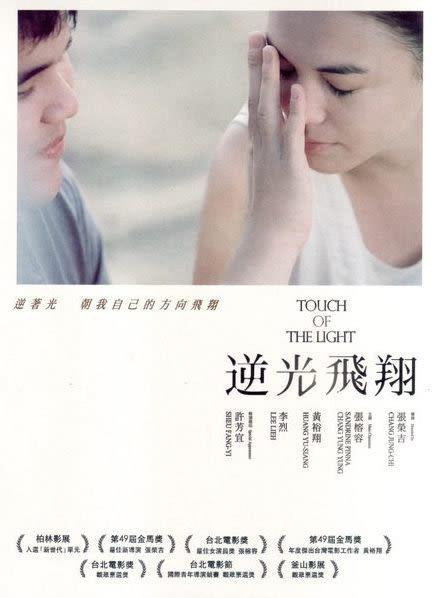 逆光飛翔 平裝版 DVD (購潮8)