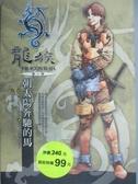 【書寶二手書T7/一般小說_JAW】龍族-第一冊-朝太陽奔馳的馬_Y i young do