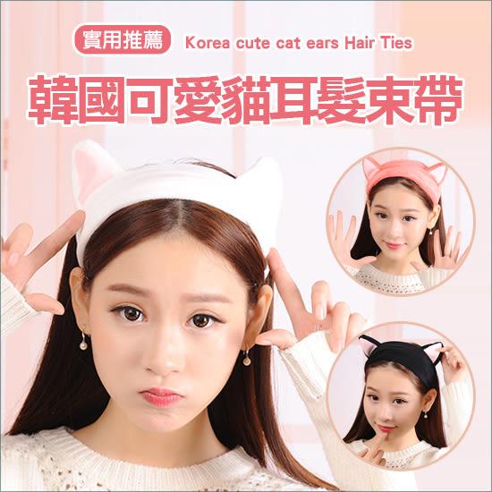 ✭米菈生活館✭【H01-1】韓國可愛貓耳髮束帶 髮圈 頭飾 洗臉 美容 髮巾 髮箍 瀏海 面膜