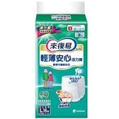來復易輕薄安心活力褲L16片【愛買】