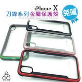 刀鋒系列 iPhone X 手機殼 金屬 鋁框 矽膠 iX 邊框 透明殼 壓克力背板 硬殼 保護套 Ten