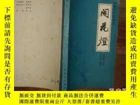 二手書博民逛書店鬧花燈罕見150729Y475 陳蔭榮講述 中國曲藝出版社 出版