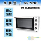 SPT 尚朋堂 20L雙溫控電烤箱 SO...
