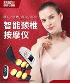 頸椎按摩器肩頸家用電動脖子智慧加熱肩部頸部按摩儀多功能護頸儀LX 韓國時尚週