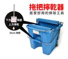 【拖把擰乾器】拖把桶 水桶 清潔 拖地 掃除 清潔工具 台灣製 A1026 [百貨通]