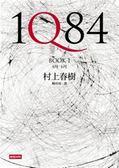 (二手書)1Q84 Book1(精裝)