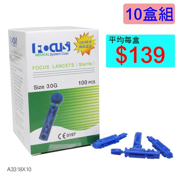 【醫康生活家】Focus滅菌採血針 30G 100支/盒-10盒組