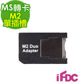 《 3C批發王 》全新M2轉MS Pro Duo轉接卡 1G 2G 4G 8G 16G 皆適用 Sony T系列相機 PSP 皆可用
