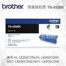 Brother TN-459BK 原廠黑色超高容量碳粉匣 適用 HL-L8260CDN/HL-L8360CDW/MFC-L8690CDW/MFC-L8900CDW