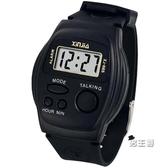 電子男錶盲人手錶男士語音報時錶中老年女士多功能觸摸老人款電子錶男錶 快速出貨