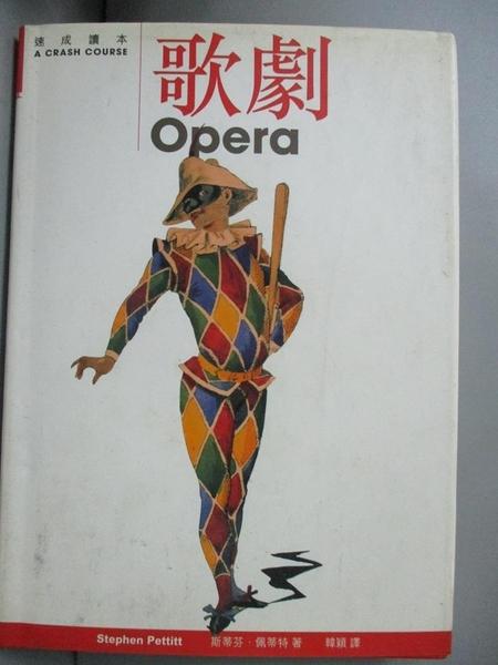 【書寶二手書T6/藝術_MDN】歌劇 Opera_斯蒂芬‧佩蒂特