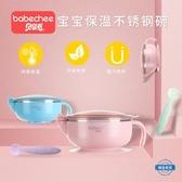 兒童餐具兒童餐具 兒童輔食碗注水保溫碗嬰幼兒防摔不銹鋼吸盤碗餐具套裝