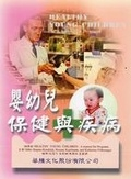 博民逛二手書《【嬰幼兒保健與疾病