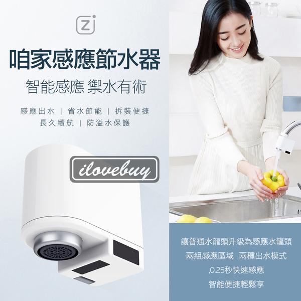 【小米系列】咱家感應節水器 省水節能 感應式水龍頭 自動給水 水龍頭 紅外線感應 智能節水器