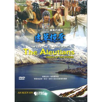 阿留申群島:暴風的搖籃-皮革掠奪DVD