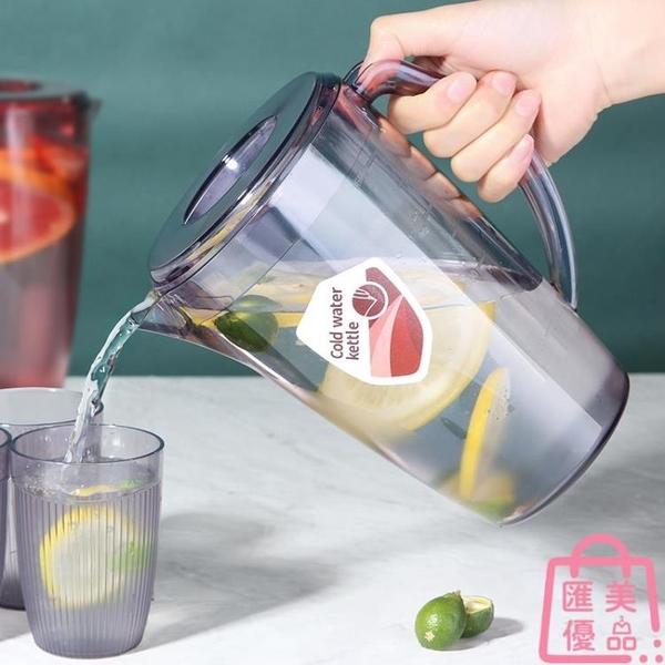涼茶壺耐熱高溫涼水壺大容量塑料涼白開冷水壺果汁扎壺【匯美優品】