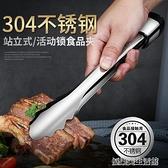304不銹鋼食品夾子加長食物夾燒烤夾牛排饅頭面包烤肉夾廚房菜夾【兩個