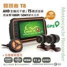 【發現者】T8 機車雙鏡頭行車記錄器+Wifi+GPS軌跡 *贈送32G記憶卡~新品上市
