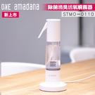 【新上市】ONE Amadana  STMO-0110 抗菌消臭活氧噴霧器 公司貨 群光公司貨 原廠保固一年