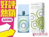 Issey Miyake 三宅一生 果漾樂園 限量款 男香 5ML香水分享瓶◐香水綁馬尾◐