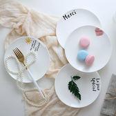 4個7英寸盤 創意陶瓷盤子西餐盤家用菜碟意面盤蛋糕點心盤水果盤【萬聖節促銷】