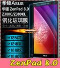 【萌萌噠】ASUS ZenPad 8.0 Z380C 超薄 9H 防爆 鋼化玻璃膜 高清防刮 防爆 螢幕玻璃膜