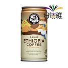 【免運直送】伯朗精品咖啡240ml-衣索比亞(24罐/箱)X1箱【合迷雅好物超級商城】-01