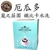 【CoffeeBreaks】厄瓜多 洛哈省 嵐之莊園 阿波凱洛小農 鐵比卡 水洗(10gx10包入)