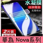 【萌萌噠】華為 HUAWEI nova3/nova3i 全屏高清抗藍光 滿版6D水凝膜 軟膜 高清透明螢幕保護膜 2片裝