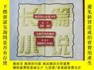 二手書博民逛書店罕見小說選刊增刊(1997-1)Y316884